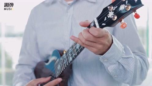 小哥哥用尤克里里弹奏《天气之子》主题曲,一听就让人心动!