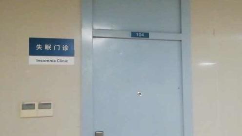 南大医院开失眠门诊,每天10个名额挂不上号:学生多因论文急