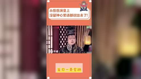 岳云鹏拍戏演皇上郭德纲演太监岳云鹏不小心把心里话说出来了!