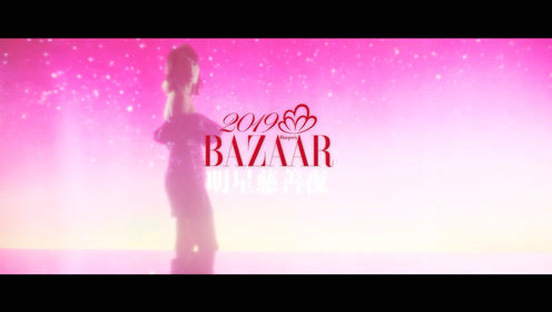 2019芭莎明星慈善夜,#我的最爱:爱你,让我成为最自信...