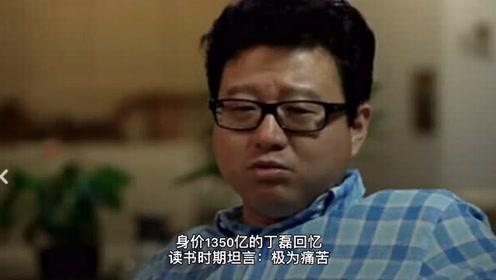 网易创始人丁磊,回忆读书时期坦言极为痛苦,32岁时却成中国首富