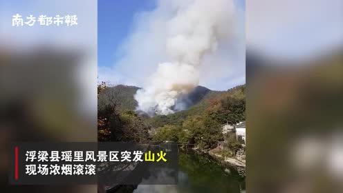 江西景德镇一风景区突发山火:浓烟滚滚,当地消防已赶往现场