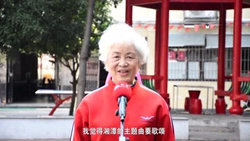 """【视频】成都有《成都》 那什么样的歌曲能代表你心中的""""湘潭""""?"""