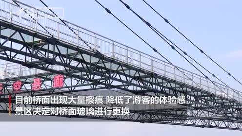 600万人踩花玻璃桥工人300米高空换玻璃
