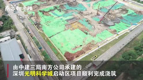 深圳光明科学城启动区提前完成桩基工程,预计2021年底竣工