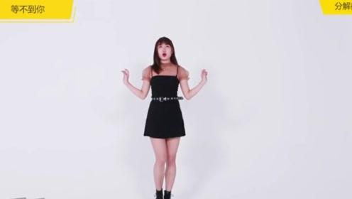 鞠婧祎《等不到你》舞蹈教学 爵士舞教程