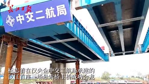 汉江首座三塔悬索桥主桥今日合龙