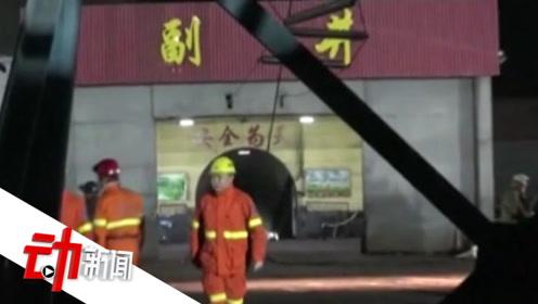 山西平遥煤矿瓦斯爆炸15人遇难涉事煤矿此前因新人培训不到位被罚