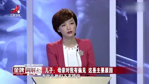 儿子小方直言:母亲对我有偏见 这是主要原因
