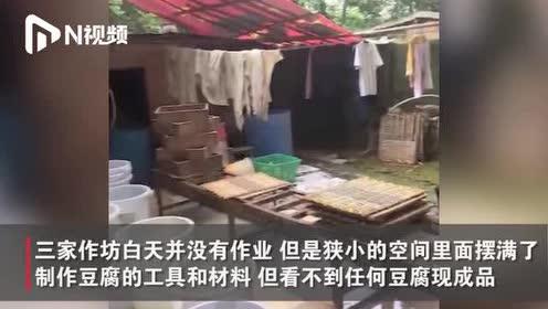 """无牌无证""""黑作坊""""深夜制豆腐次日卖,惠阳区现场查处3家"""