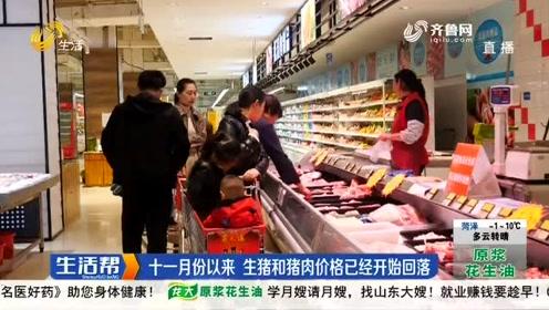 济南:直跌5元!猪肉真降价了!