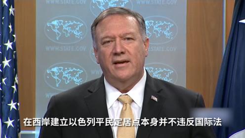 蓬佩奥:美国不再认为以色列在约旦河西岸定居点违反国际法