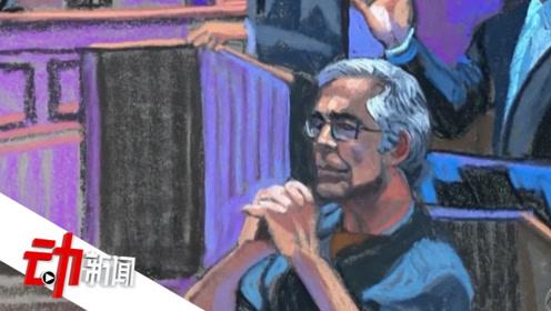 亿万富豪爱泼斯坦死亡当夜:两名当值狱警被指控伪造监狱记录