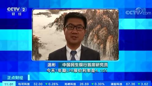 LPR第四次报价新鲜出炉:1年期利率下调至4.15%