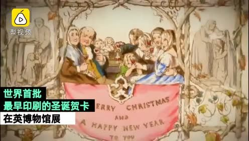 世界首批印刷圣诞贺卡,在英国展出,仅存21张了