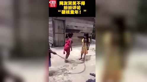 三个小孩用一条死蛇当跳绳玩耍 网友评论:硬核童年!