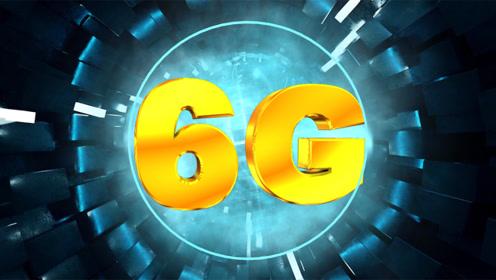 【动画】6G要来了!国家已正式出手,比5G快100倍的6G有多6?