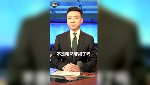 主播说联播丨康辉:今天的《新闻联播》十二连发,罕见但不意外