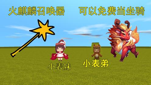 迷你世界:小表妹拥有火麒麟,驯服之后能免费当坐骑,千万别错过啦!