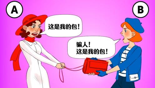 动画推理:两个女人在抢包,哪一个人在说谎?