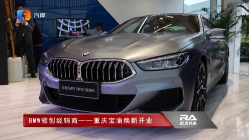 BMW领创经销商 重庆宝渝焕新开业