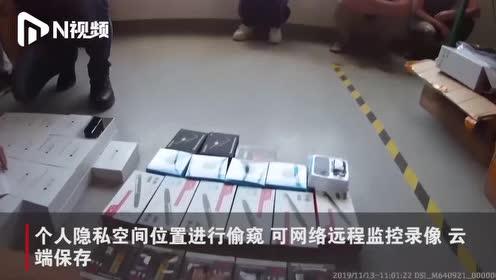 江门警方斩断偷拍黑色产业链,收缴针孔摄像头7000多个