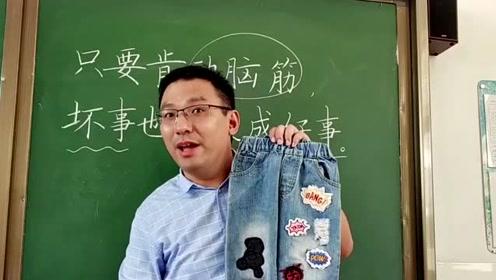 网红老师:只要肯动脑筋,坏事也能变好事!孩子们受启发了!