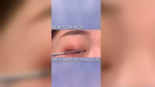 单眼皮肿眼泡这样贴双眼皮真的超简单,撑起来了