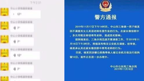 中山一男子因不满老师给女儿布置的作业,微信群辱骂老师被拘10日