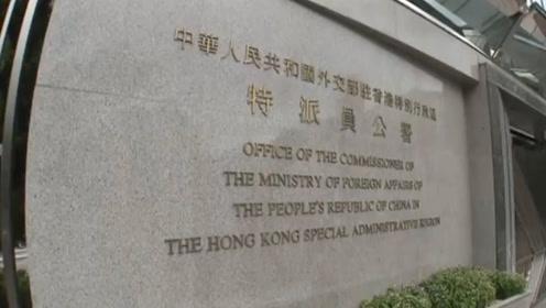 英、美西方政客为暴徒站台歪曲事实 驻港公署痛批:唯恐香港不乱