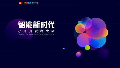 5G + AIOT!小米开发者大会召开:小米核心技术集中亮相!