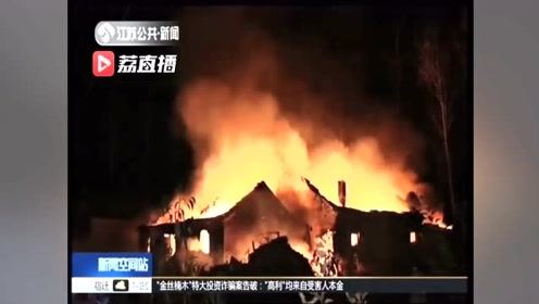 民房凌晨起火 家里唯一大门被大火堵住 户主机智推墙逃生