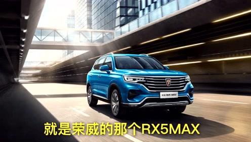 荣威RX5 MAX 科幻电影片段在这台车上实现了