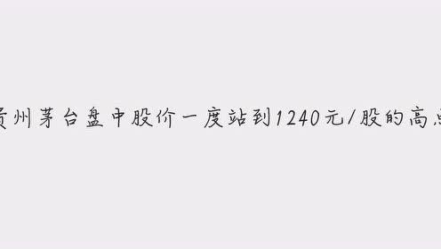 贵州茅台盘中流通市值超过工商银行,位列A股第一