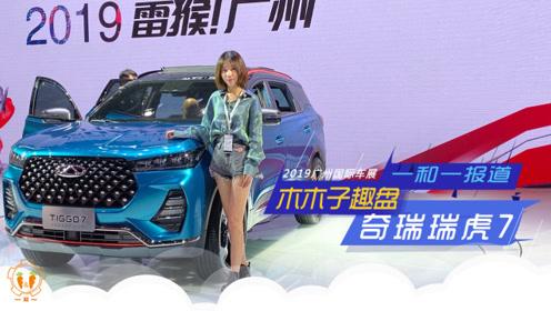 他真的换代了,2019广州车展,奇瑞瑞虎7新车实拍