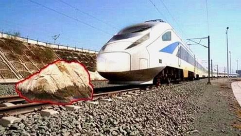 时速300公里的高铁,行驶过程中遇大石头咋办?中国高铁技术真牛