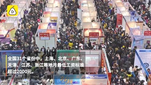 31省份最低工资调整出炉!9省份上调,上海2480元全国最高