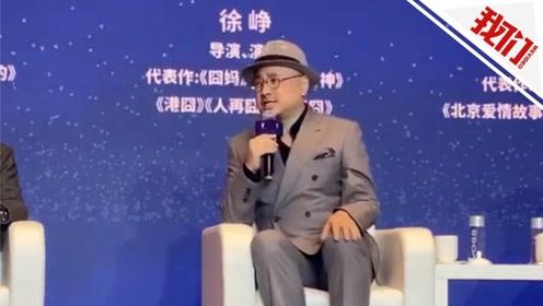 徐峥金鸡百花电影节发言:期望金鸡比肩奥斯卡 不希望撞档期恶性竞争