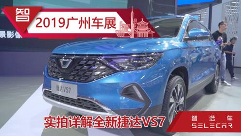 空间大、配置高,广州车展实拍捷达VS7,网友:就等价格了!