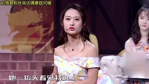 今日份追星鸡汤!刘惜君被粉丝采访,抬头看到她:你把头发剪短了