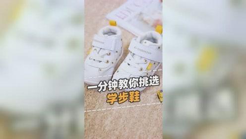 宝宝鞋子怎么选?阿芹一分钟教你选学步鞋