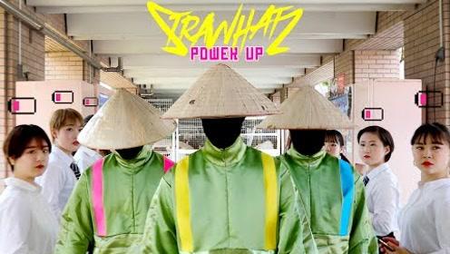 挪威草帽/斗笠舞团Strawhatz最新舞蹈片