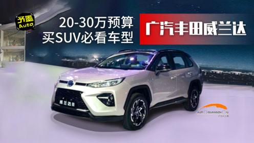 20-30万预算买SUV必看车型:广汽丰田威兰达