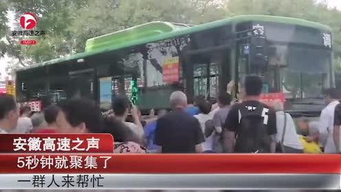 女子卷入公交车下!路人纷纷赶来!5秒钟20吨车被抬起!