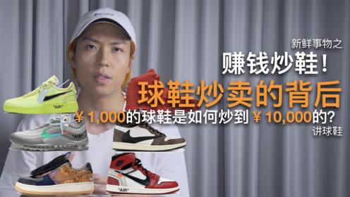 球鞋炒卖的背后 ¥1,000的球鞋是如何炒到¥10,000的? 讲球鞋