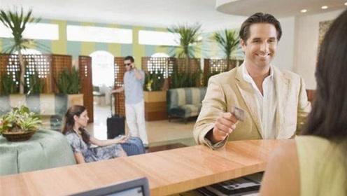为什么酒店都讨厌半夜来开房的顾客,美女前台告诉你真相!