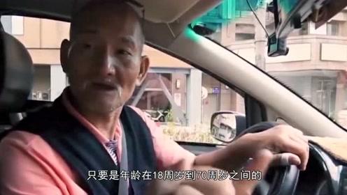 70岁大爷开车被交警拦截,驾驶本交警却没见过?