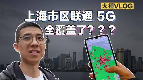 【大锤VLOG】上海市区联通 5G 全覆盖了???