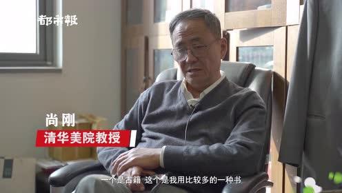 清华教授尚刚:想去陈寅恪的书房,看他如何做出这样的学问来