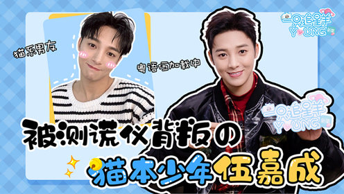 【综艺】X玖少年团伍嘉成自称不p图却被测谎仪打脸?